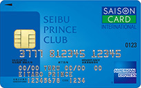 SEIBU PRINCE CLUBカード セゾン公式サイトはこちら