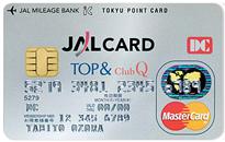 おすすめクレジットカード!マイルが貯まる! JALカードTOP公式サイトはこちら
