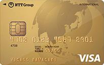 「NTTグループカード」のカードフェイス