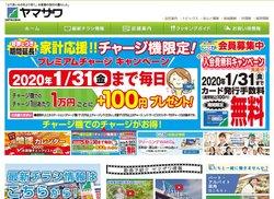 ヤマザワは、食品スーパーを中心に、山形県内に42店舗・宮城県内に23店舗展開する企業。
