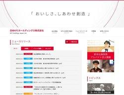 日本KFCホールディングスは、ケンタッキーフライドチキンのFC展開などを手掛ける企業。