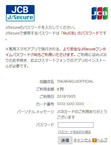 J/Secureのパスワード入力画面