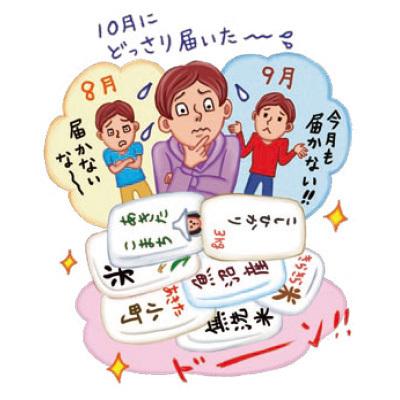 【株主優待の落とし穴4】優待品が発送される時期に要注意!