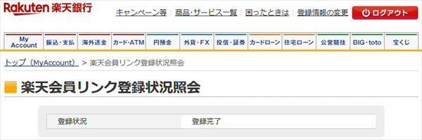 翌日の楽天会員リンク登録状況照会のページ
