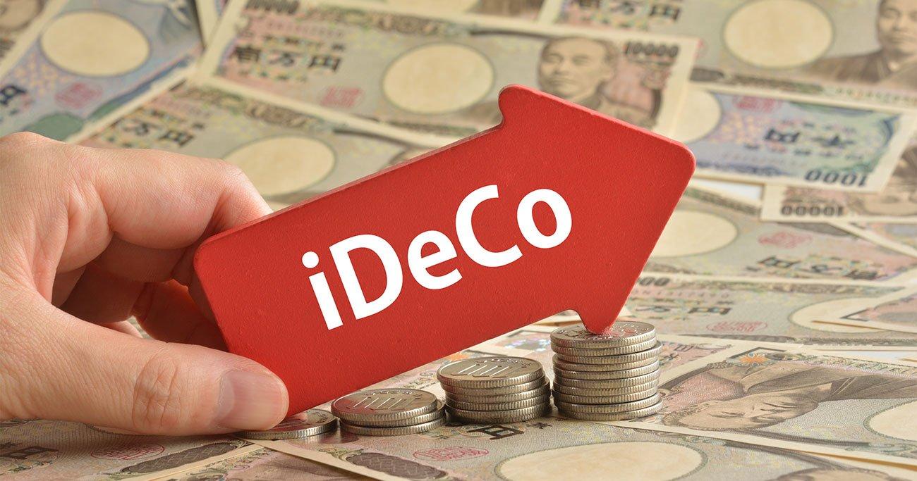 公的年金を増やすためにあくせくするより、一刻も早く「iDeCo」を始め ...