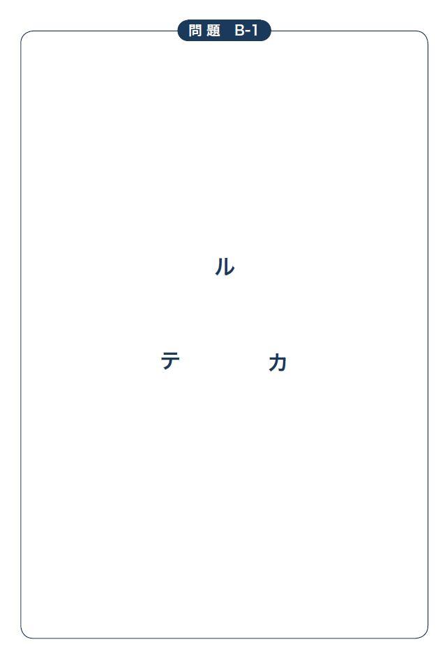 【火曜日は記憶力アップ】毎日瞬読トレvol.02