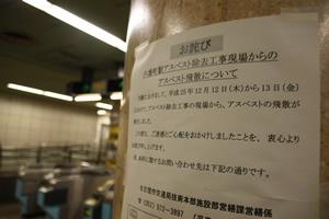 原因究明めぐり異常な工事委託が浮上 <br />名古屋市地下鉄アスベスト飛散事故で続く混乱