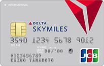 デルタ航空の「スカイマイル」が貯まるおすすめのクレジットカー!デルタスカイマイル アメリカン・エキスプレス・ゴールド・カード