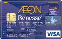 おすすめクレジットカード!ベネッセ・イオンカード