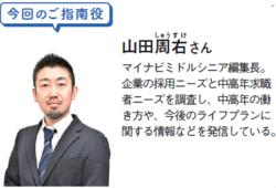 マイナビミドルシニア・山田周右さん