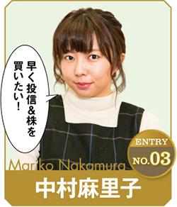 中村麻里子2009年に「AKB48第9期研究生オーディション」に合格。2014年にチームAへ異動となり、副キャプテンに就任。