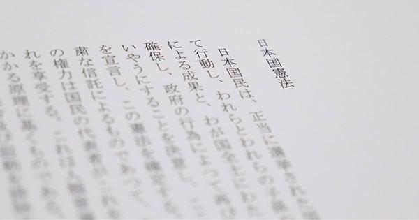 木村草太氏に聞いた、日本国憲法で生活保護受給者の生存権は守られるか