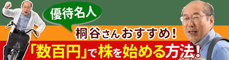 優待名人・桐谷さんおすすめ!「数百円」で株を始める方法!