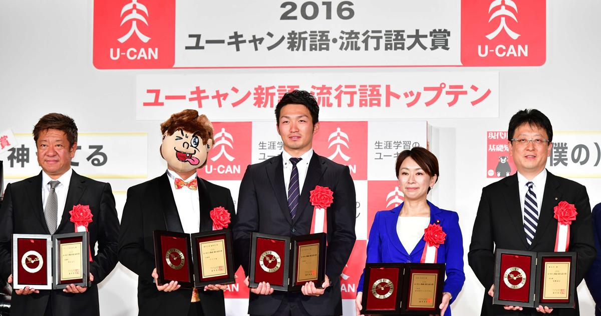 流行語大賞「保育園落ちた日本死ね」トップ10入りで大論争