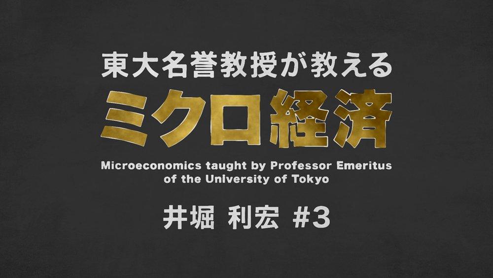 【東大の経済学・動画】消費者がモノを何個買うかはどう決まる?