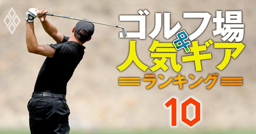 ゴルフ場人気ギアランキング#10