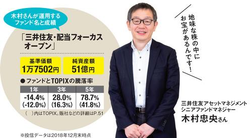 ファンドマネジャー・木村忠央さん