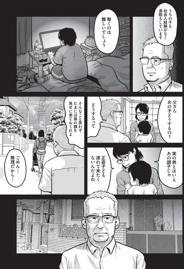 親とひきこもりの子のサバイバル・プランとは?(3)