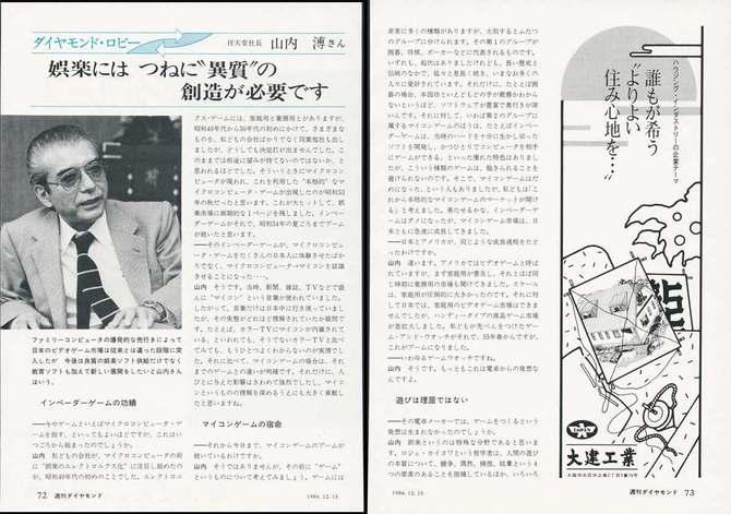 1984年12月15日号/山内溥