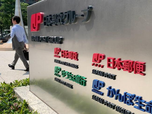 日本郵政看板