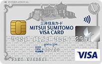 人気で選ぶ!おすすめクレジットカード!三井住友VISAカード詳細はこちら