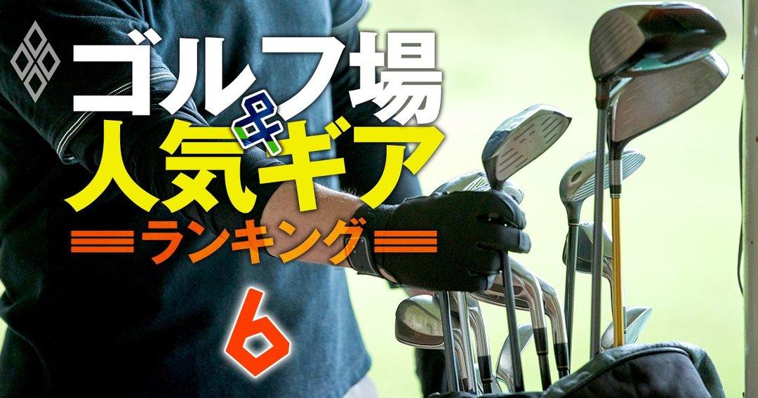 ゴルフ場人気ギアランキング#6