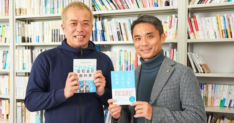 『これからの会社員の教科書』著者の田端信太郎さんと『入社1年目の教科書』著者の岩瀬大輔さん