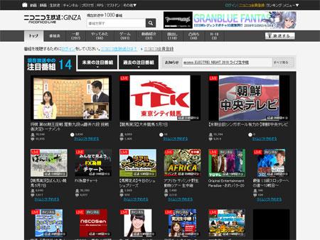 ユーザー離れが止まらないニコニコ生放送(ニコ生)のトップページ