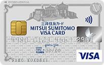 三井住友クラシックカード