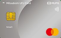 MUFGカード スマートの公式サイトはこちら!