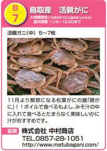 「鳥取県鳥取市」への「ふるさと納税」でもらえるのは、「親ガニ」。