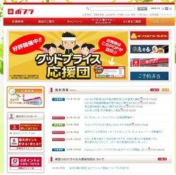 ポプラは広島市に地盤を置き、コンビニエンスストアを展開する企業。