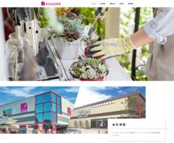 カンセキは、栃木県を中心にホームセンターを展開する企業。