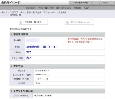 ダイナースクラブ チケットサービスの予約受付のページ
