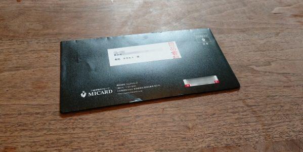 エムアイカードから届いた封筒