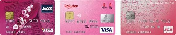 女性を対象にしたクレジットカード