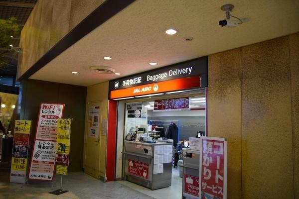 「JAL ABC」のカウンター