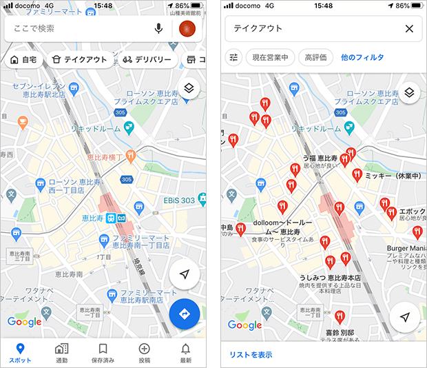 スマホアプリ版Googleマップ・画面
