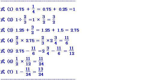 計算問題 編 step1 複雑な計算は ルール を覚えれば解きやすく