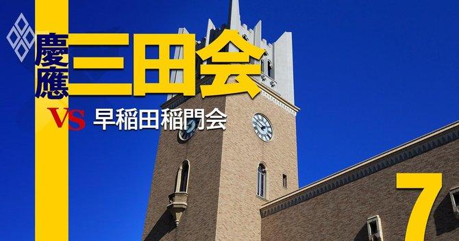 慶應三田会vs早稲田稲門会#7