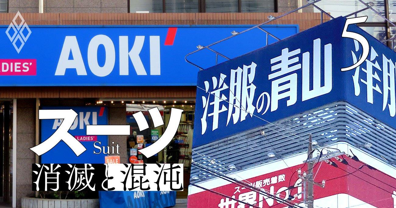 紳士服専門店の「脱スーツ」サバイバル!青山は焼き肉店、AOKIはネットカフェ…