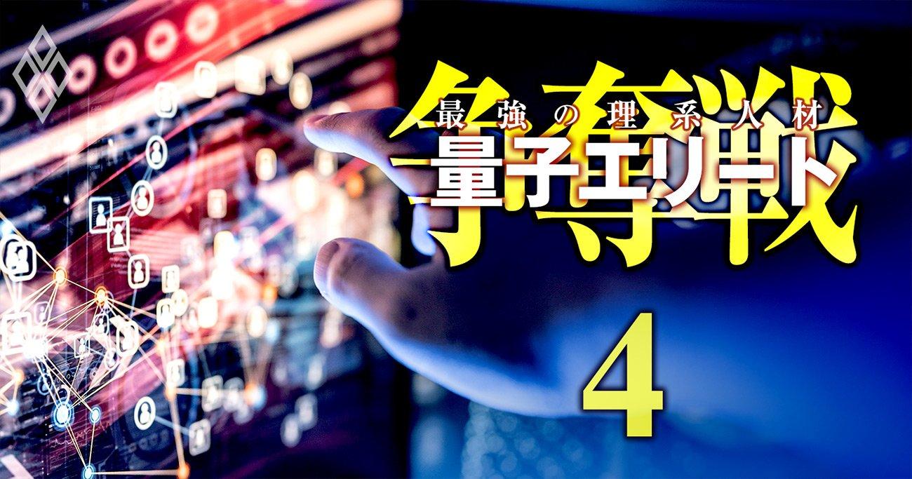 三井住友FGが「量子人材育成」に総力結集で乗り出す理由、3メガバンク最後発の勝算