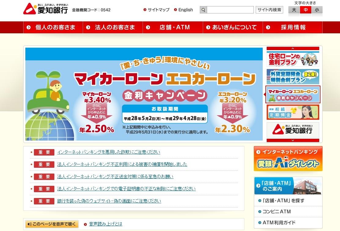 バンキング ネット 愛知 銀行