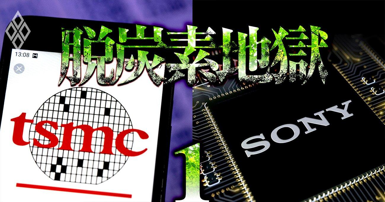 ソニー×TSMC構想の裏にトヨタと経産省、日の丸半導体「一発逆転計画」綱渡りの内実