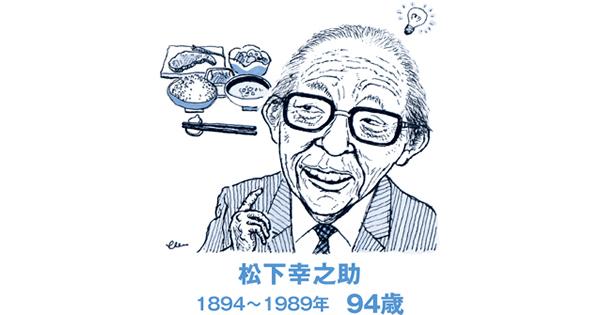 松下幸之助が94歳まで続けた日本人らしい健康法