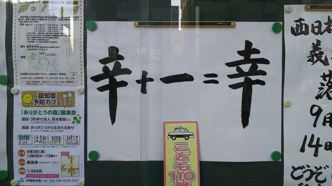【お寺の掲示板の深い言葉 11】「辛+一=幸」