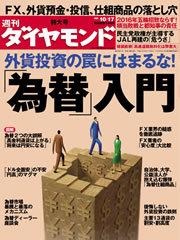 『週刊ダイヤモンド』