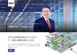 AGCは建築用・自動車用ガラスなどを主力とする世界最大手のガラスメーカー