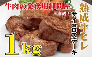 「広島県呉市」の「熟成牛ヒレサイコロステーキ1kg」