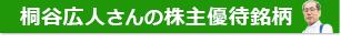 株主優待名人・桐谷広人さんの株主優待銘柄情報